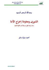 كتاب الشورى ومعاودة إخراج الأمة