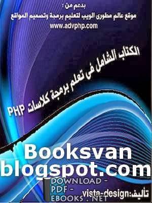 كتاب الكتاب الشامل لتعلم برمجة كلاسات php