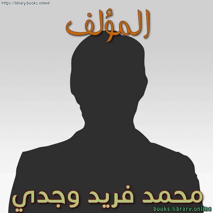 محمد فريد وجدي