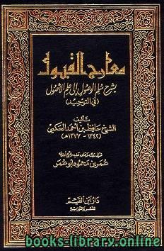 كتاب  معارج القبول بشرح سلم الوصول إلى علم الأصول (ط. ابن الجوزي)