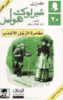 كتاب مغامرة الرجل الاحدب