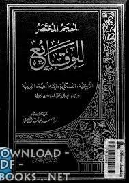 كتاب المعجم المختصر للوقائع التاريخية العسكرية الاجتماعية الدينية