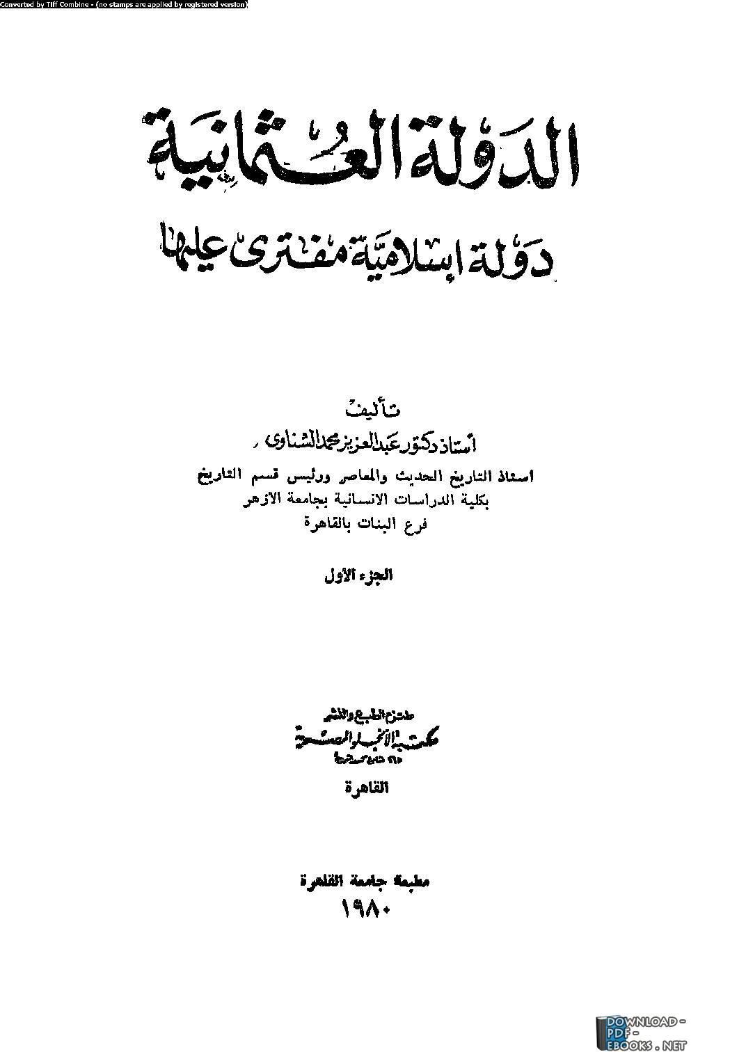 كتاب الدولة العثمانية دولة مفترى عليها pdf