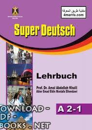 كتاب Super Deutsch