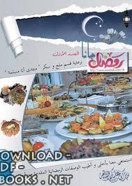 كتاب مجلة الطبخ من أنا مسلمة