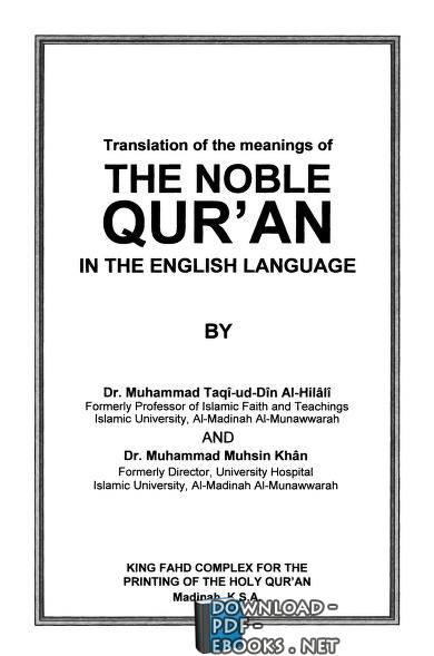 The Holy Quran With English Translation Pdf