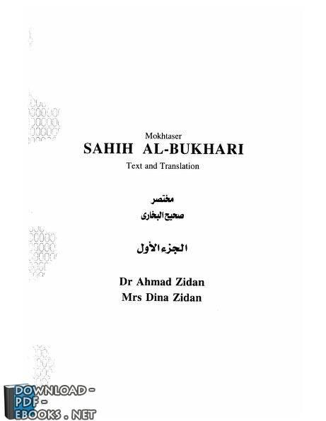 كتاب Mokhtasar Sahih AlBukhari مختصر صحيح البخاري