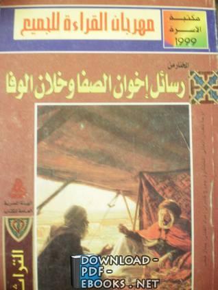 كتاب رسائل إخوان الصفا