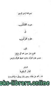 كتاب معجم علوم القرآن: علوم القرآن، التفسير، التجويد، القراءات