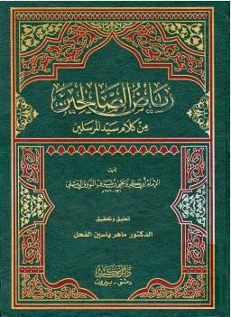 مؤلف كتاب رياض الصالحين فطحل