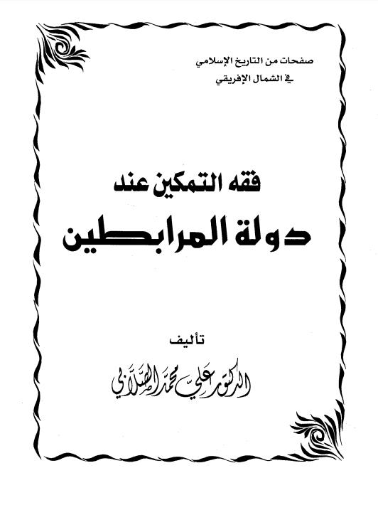 كتاب فقه التمكين عند دولة المرابطين