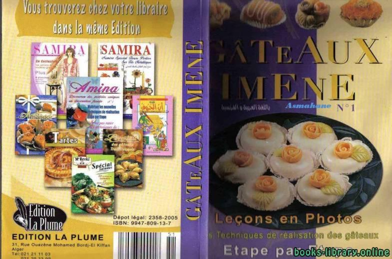 ❞ كتاب حلويات سميرة ❝