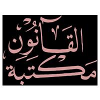 مكتبة كتب علوم عسكرية و قانون دولي