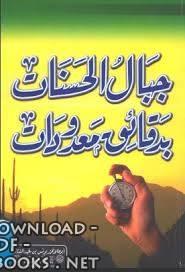 كتاب جبال الحسنات بدقائق معدودات