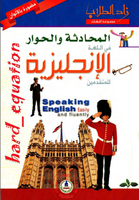 كتاب المحادثة والحوار في اللغة الإنجليزية (PDF بالصور)