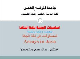 كتاب المصفوفات في لغة الجافا
