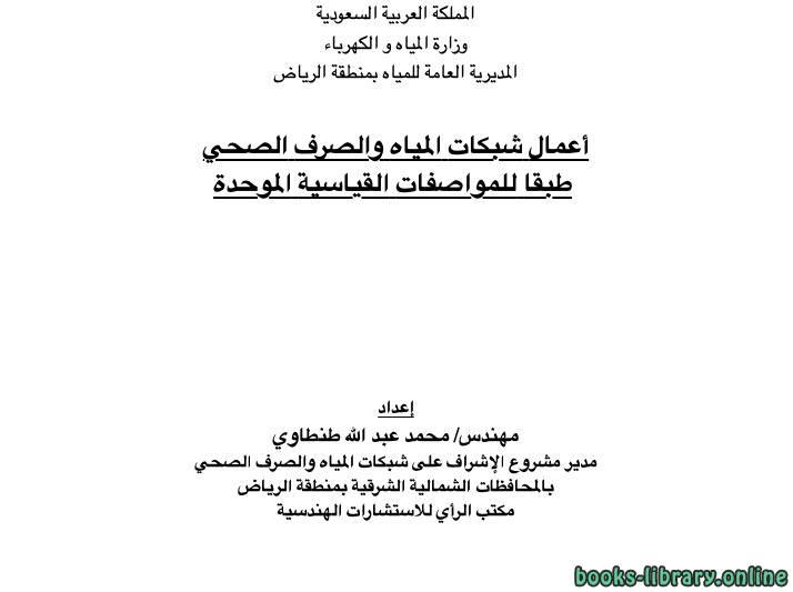 كتاب ملخص المواصفات الفنية الموحدة لأعمال شبكات المياه والصرف الصحي بالمملكة العربية السعودية