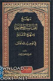 ❞ كتاب منهج أهل السنة والجماعة ومنهج الأشاعرة في توحيد الله تعالى ❝