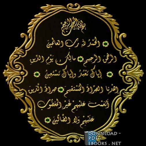 كتاب الالمام بحكم قراءة الفاتحة خلف الإمام