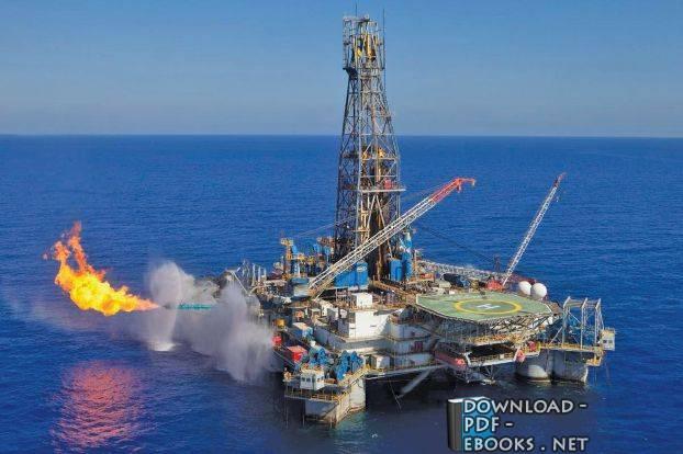 كتاب انتاج الغاز