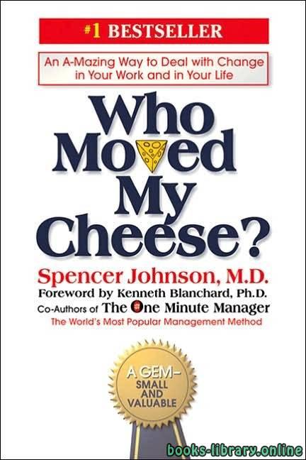 كتاب من الذي حرك قطعة الجبن الخاصة بي