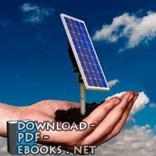 كتاب تكنولوجيا الطاقة البديلة