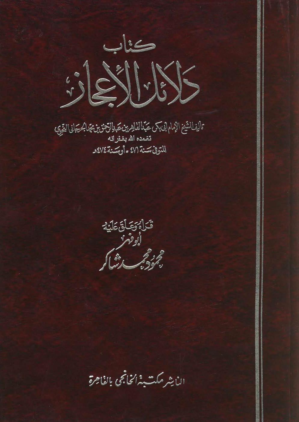 كتاب دلائل الإعجاز