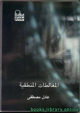 ❞ كتاب المغالطات المنطقية ❝  ⏤ عادل مصطفى