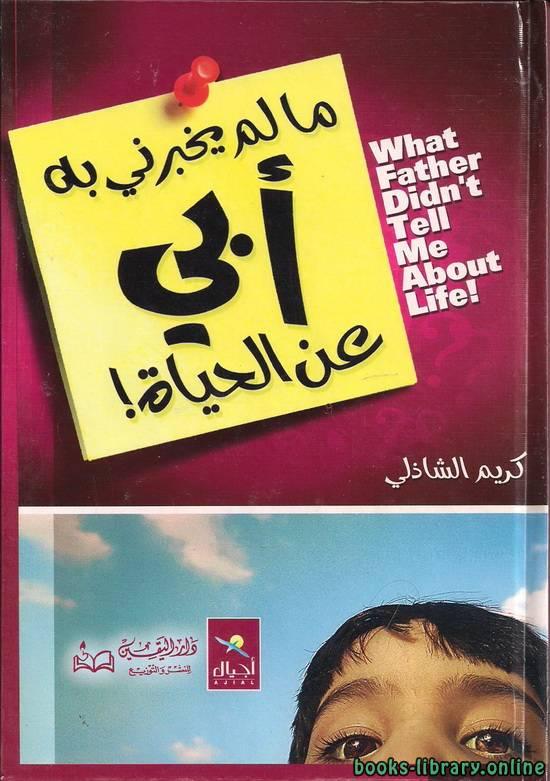 كتاب مالم يخبرني به أبي عن الحياة