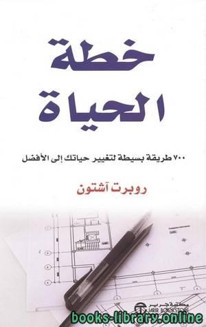 """كتاب خطة الحياة """" ٧٠٠ طريقة بسيطة لتغير حياتك إلى الأفضل"""""""