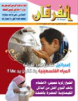 كتاب مجلة الفرقان العدد 649