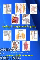 كتاب مبادىء الفسيولوجيا الرياضيه