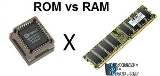 كتاب ذاكرة الحاسوب (RAM & ROM)