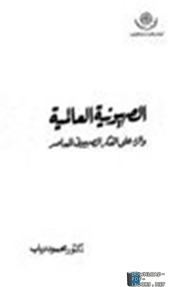 كتاب الصهيونية العالمية والرد على الفكر الصهيوني المعاصر