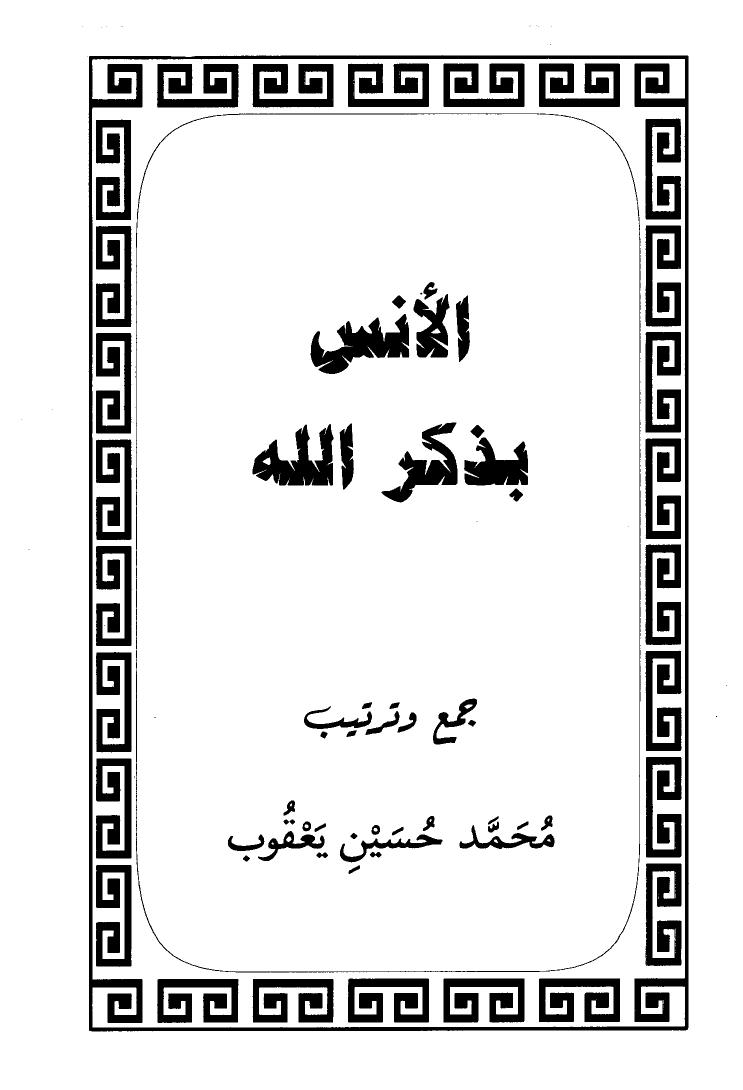 ❞ كتاب  الأنس بذكر الله ❝  ⏤  محمد حسين يعقوب
