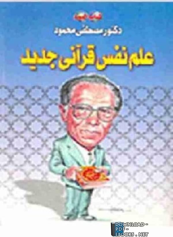 تحميل كتاب علم نفس قرآني جديد pdf
