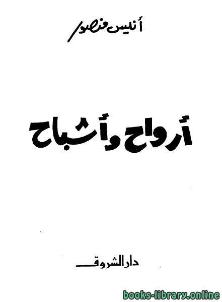كتاب ارواح واشباح