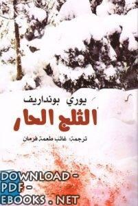 كتاب الثلج الحار