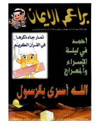 كتاب براعم الإيمان العدد 266