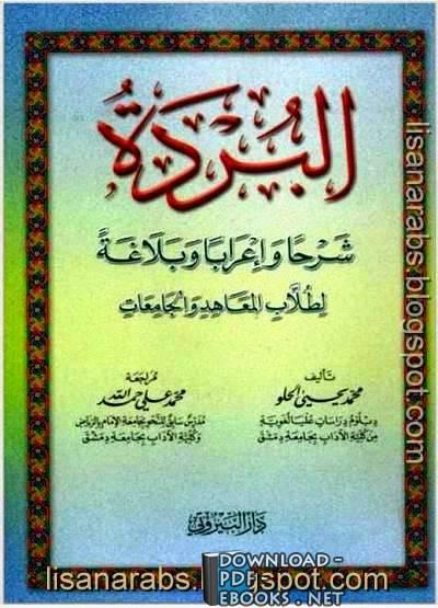 كتاب البردة, شرحا وإعرابا وبلاغة لطلاب المعاهد والجامعات 1