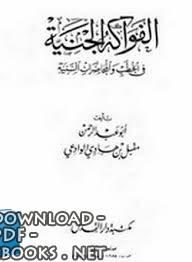 كتاب الفواكه الجنية فى الخطب والمحاضرات السنية