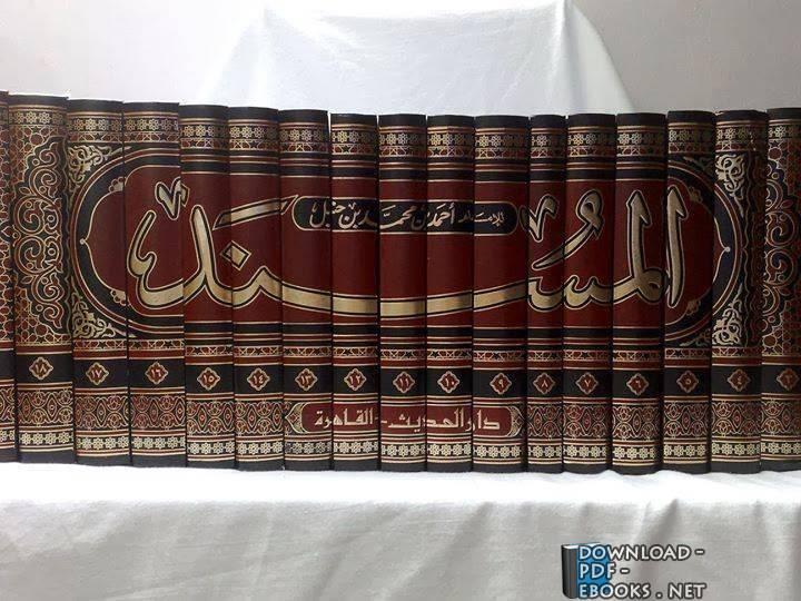 كتاب مسند الإمام أحمد بن حنبل (ت عطا)