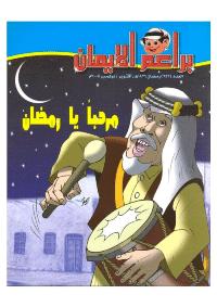 كتاب مجلة براعم الإيمان العدد 352