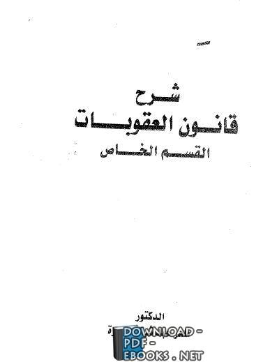 كتاب شرح قانون العقوبات الخاص.. الدكتور ماهر عبد و الأستاذ شويش الدرة