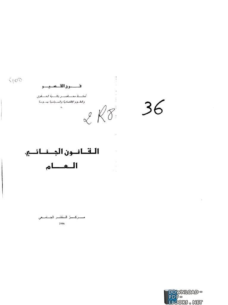 كتاب القانون الجنائي العام