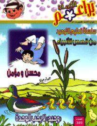 كتاب براعم الإيمان العدد 389