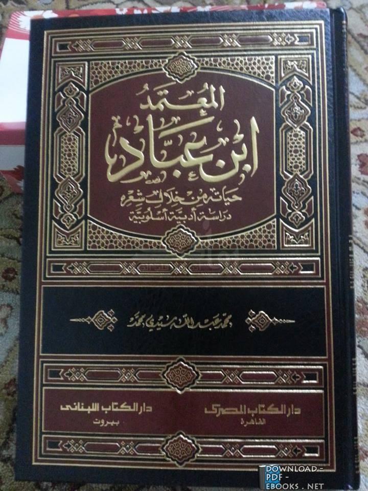 كتاب  ديوان المعتمد بن عباد