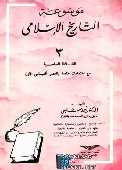 كتاب الجزء 3: الخلافة العباسية مع اهتمامات خاصة بالعصر العباسي الأول