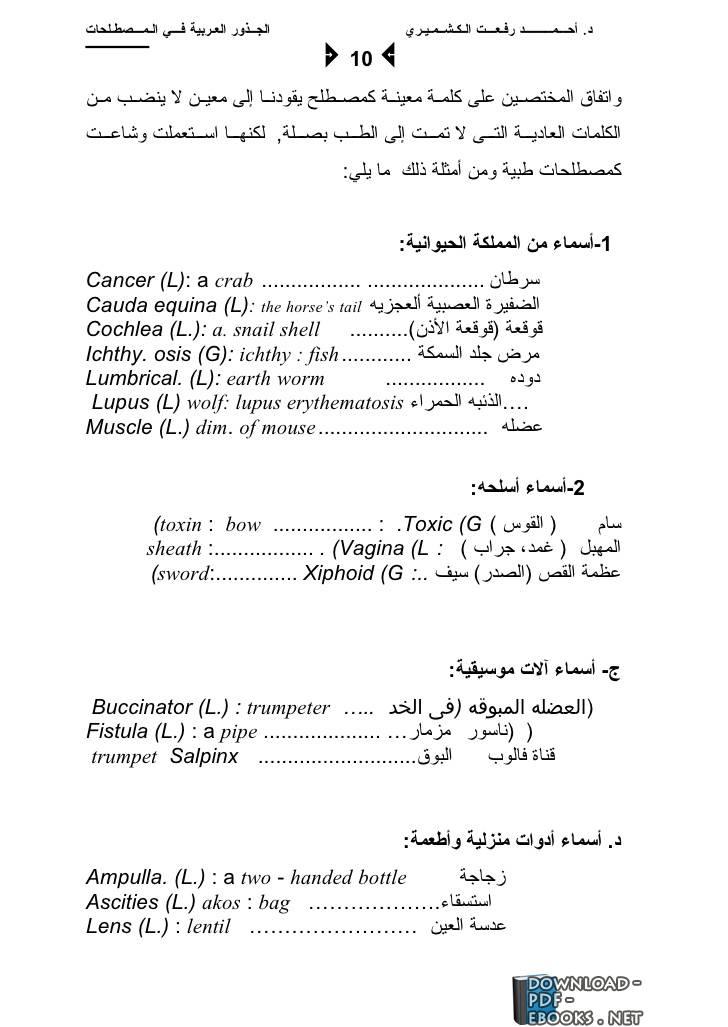 كتاب كلمات انكليزية اصلها عربي pdf
