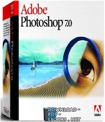 كتاب رحلة تعلم الفوتوشوب Photoshop من البداية الى النهاية